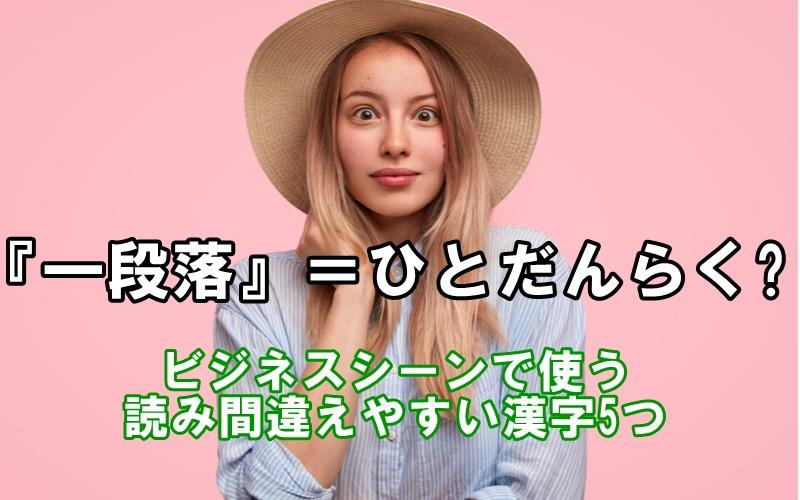 「一段落」=「ひとだんらく」?読み間違えたら赤っ恥!ビジネスシーンで使う漢字5つ