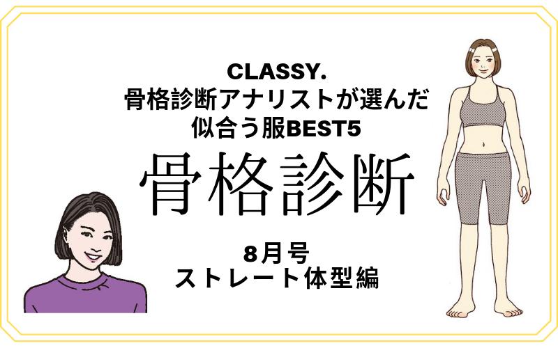 「骨格診断で選ぶ似合う服 BEST5」ストレート体型編【CLASSY.8月号版】