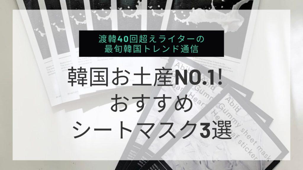 【韓国のお土産No,1】絶対に買って帰りたい!おすすめ最新フェイスパック・シートマスク3選