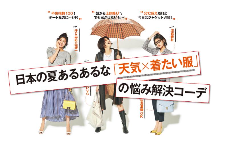 【日本の夏あるある】どんな空模様でも快適&オシャレな「天気×着たい服」