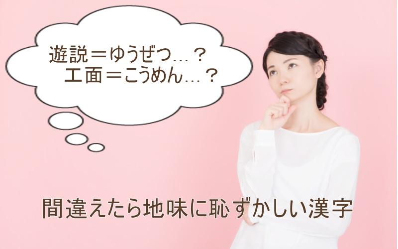 「遊説=ゆうぜつ?」「工面=こうめん?」間違えたら地味に恥ずかしい漢字
