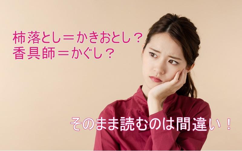 「杮落とし=かきおとし?」「香具師=かぐし?」そのまま読むのは間違いな漢字