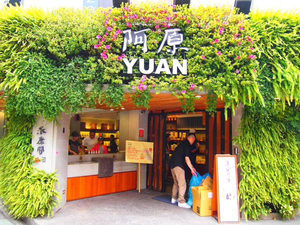 台湾への旅行者のほとんどが訪れ