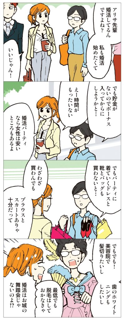 【作家紹介】緒方波子 コミック