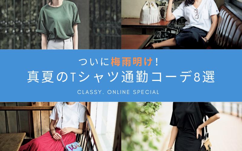 【今日梅雨明け!】真夏の快適通勤Tシャツコーデ8選【アラサー女子にぴったり】