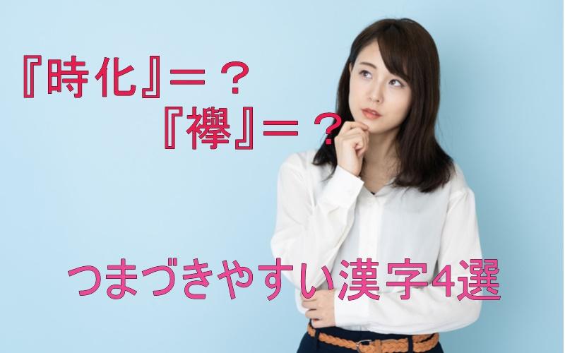 「襷」って読めない!? 時化、股引…読み間違いやすい漢字4選
