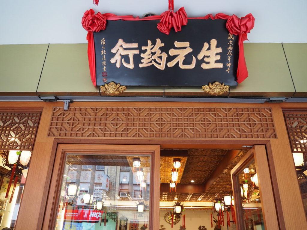 台北で長きに渡り人気を集めてい