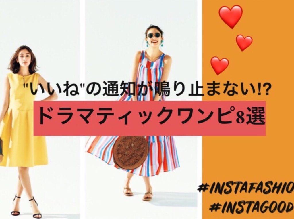 【最高に「映える」夏服】写真も動画もこの1着!ドラマティックワンピ8選