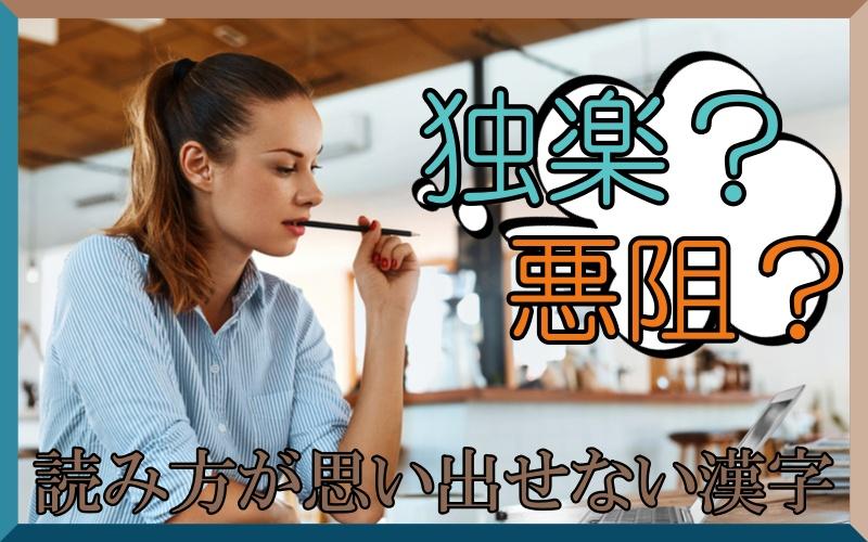 「独楽=どくらく?」「悪阻=あくそ?」読み方が思い出せない漢字4選