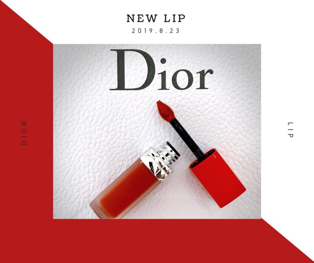 「Dior新作リップ」の発色がオシャレで、使い心地が神すぎる!【アラサー女子にオススメ】