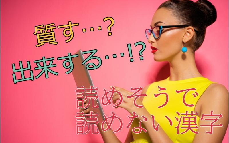 「質す」=しつす?「出来する」=できする?読めそうで読めない漢字4選