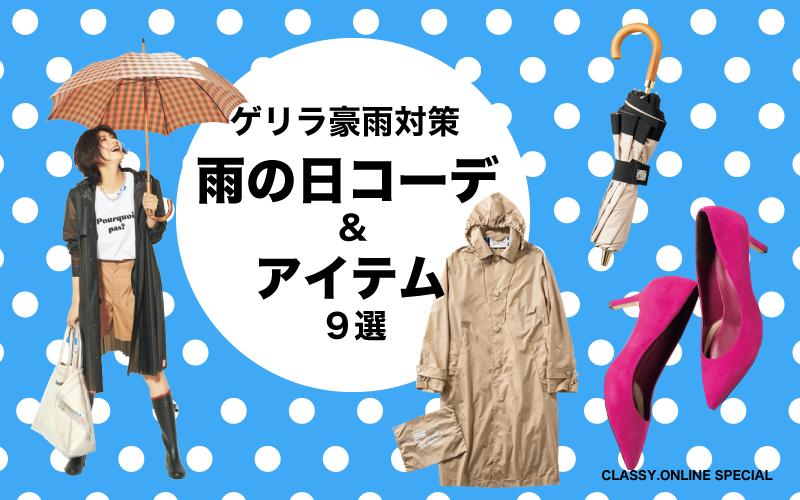 ゲリラ豪雨でもおしゃれ見え!雨の日通勤服アイデア9選