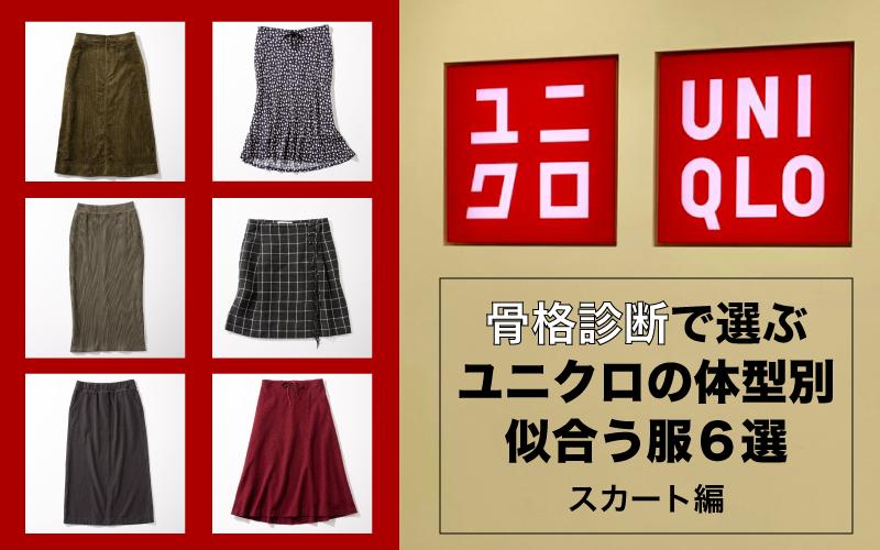 骨格診断で選ぶ「ユニクロ」の体型別似合う服6選【スカート編】