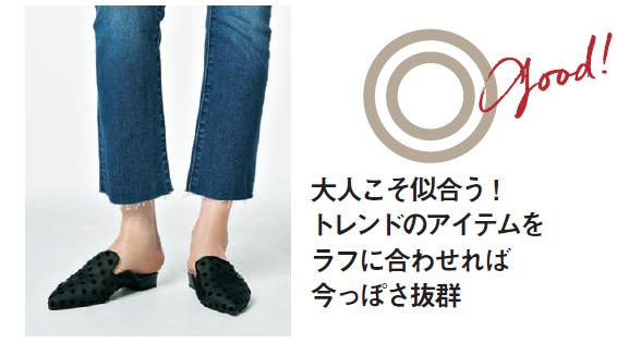 「トレンドのデニム×靴=オシャ