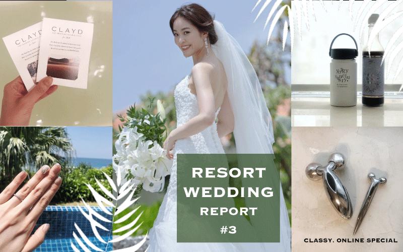 3カ月で仕上げる究極の「花嫁美容」、全公開します!【金城華乃子の結婚ブログVol.3】