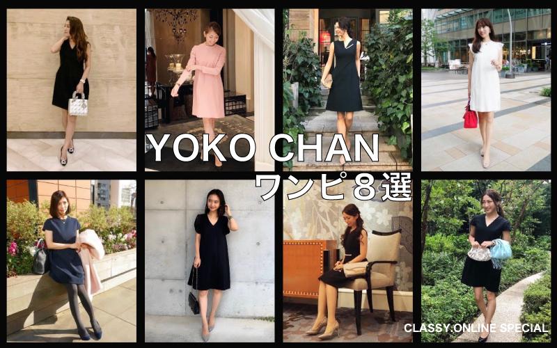 アラサー女子がリアルに買ったYOKO CHAN(ヨーコチャン)のキレイめワンピース8選