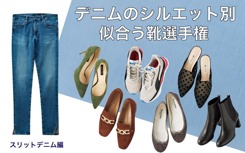 デニムのシルエット別!似合う靴の正解を検証【④スリット入りデニム編】