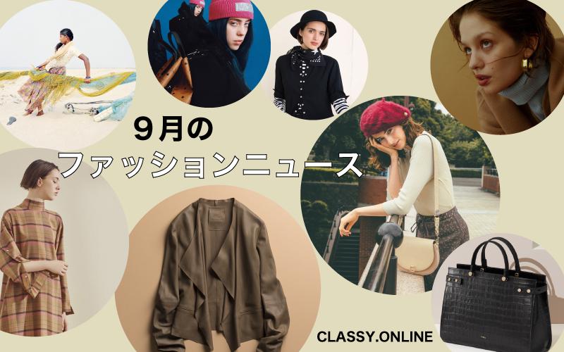 CLASSY.が気になる!9月の最新ファッションニュース8選【限定アイテムや特別イベントなど】