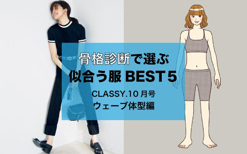 「骨格診断で選ぶ似合う服 BEST5」ウェーブ体型編【CLASSY.10月号版】