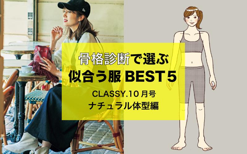 「骨格診断で選ぶ似合う服 BEST5」ナチュラル体型編【CLASSY.10月号版】