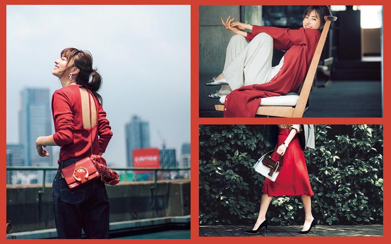秋の大注目カラー「赤」を着た人からオシャレになれる♡