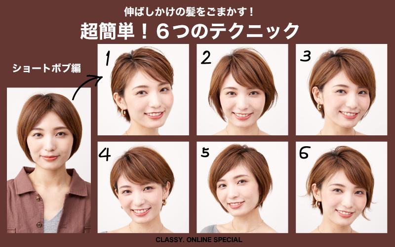 【ショート編】伸ばしかけの髪をごまかすテクニック6選【次の髪型までオシャレが続く!】