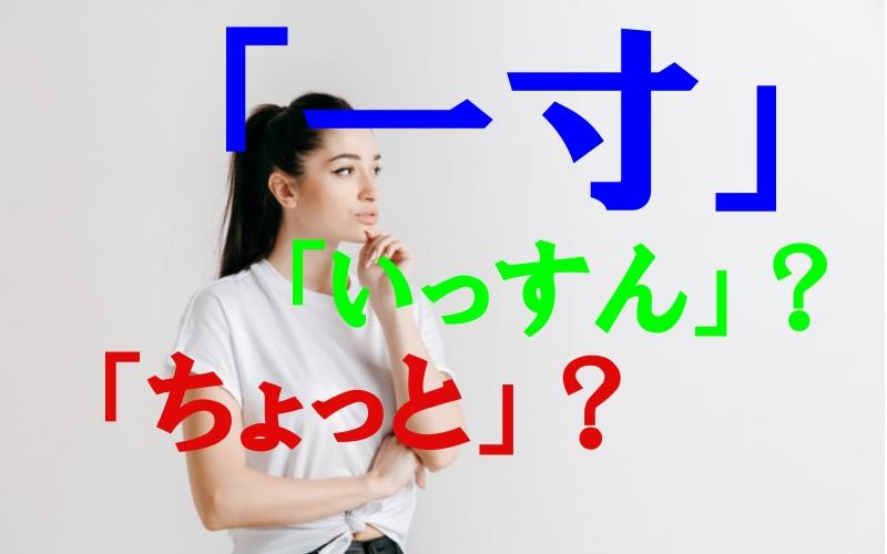 あなたはいくつ読める?意外と知らない二つの読み方がある漢字4選