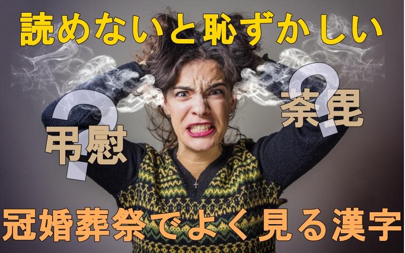 「弔慰」=ちょうしん?「荼毘」=ちゃひ?読めないと恥ずかしい冠婚葬祭でよく見る漢字4選
