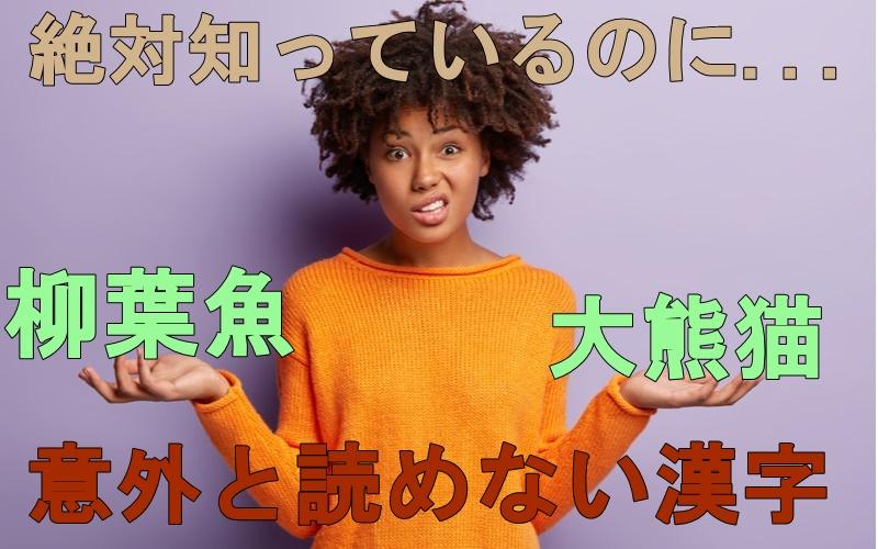 柳葉魚」=やなぎばうお?「大熊猫」=?絶対知っているのに意外と読め ...