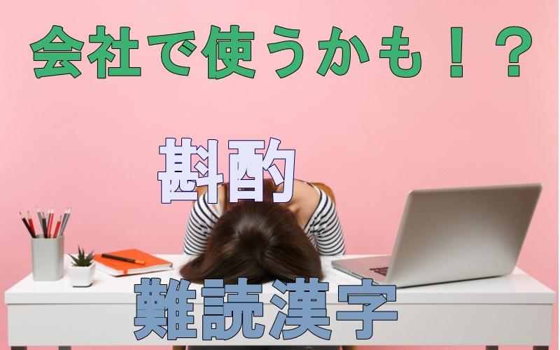 「斟酌」=かんしゃく?会社で使うかもしれない難読漢字4つ