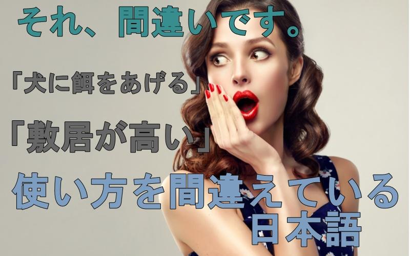 「犬にえさをあげる」「敷居が高い」はNG?使い方を間違えている日本語4つ