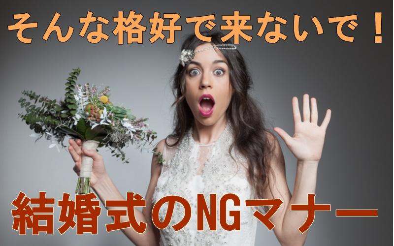 「そんな格好で来ないで!」花嫁が引いた結婚式のNGマナー4選