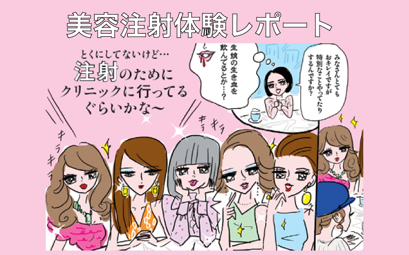 アラサー女子はキレイな人ほど「美容注射」に注目している!【PMS対策、美肌効果】
