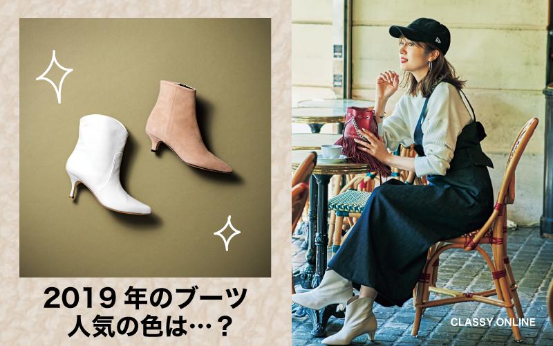 今年アラサーが選ぶべきブーツの注目色って知ってる?【トレンドコーデ3選】
