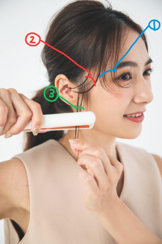 ①前髪のセンター分けの部分 ②