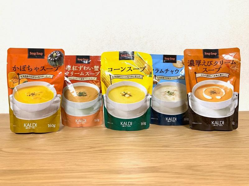 カルディオリジナルは見逃せない!¥230以下の絶品スープ5つ
