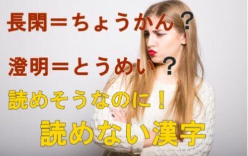 「長閑」=ちょうかん?「澄明」=とうめい?読めそうで読めない漢字4選