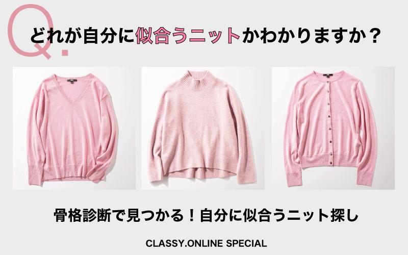 【CLASSY.】2019年9月の人気「ファッション」記事ランキングBEST5