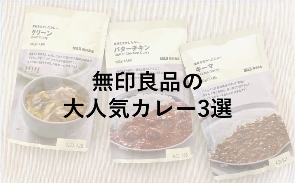 【無印良品週間】買いだめ必至!やっぱり美味しい無印カレー3選