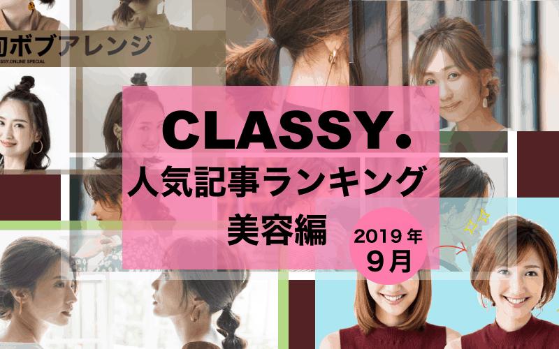 【CLASSY.】2019年9月の人気「美容」記事ランキングBEST5【ヘア、メーク…】