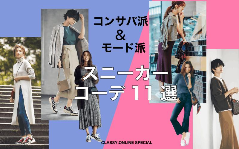 アラサー女子向け、秋の「スニーカー」コーデ11選【コンサバ派&モード派】