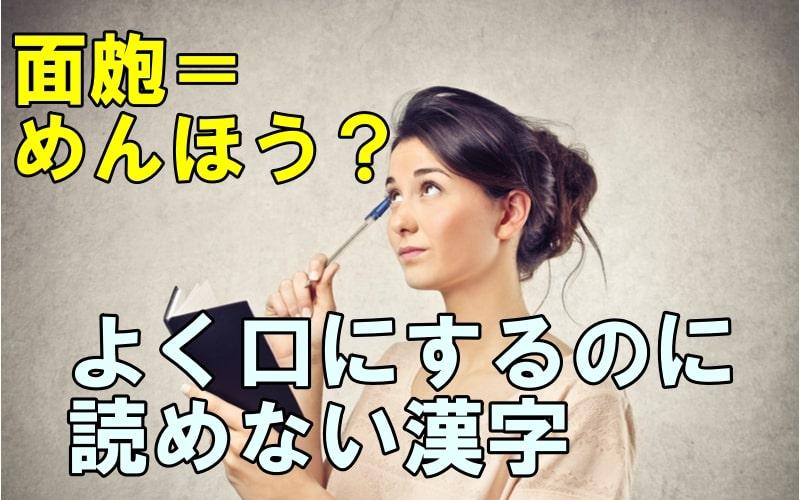 「面皰」=めんほう?よく口にするのに読めない漢字4選