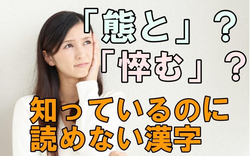 「態と」=たいと?「悴む」=そつむ?知っているのに読めない漢字4選