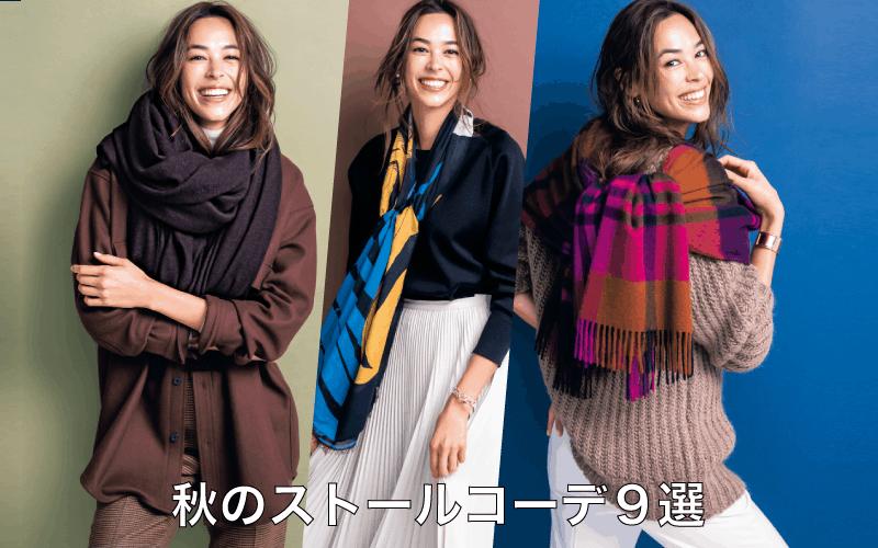 秋のオシャレな「ストール」コーデ9選【アラサー女子のアイテム着回しテク】