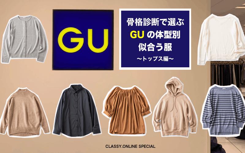 「GU」で発見!体型別似合うトップス9選【骨格診断で似合う服が見つかる】