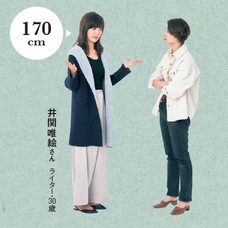 身長別に似合う「カーディガン」の正解を発表!【170㎝のロングカーデ】
