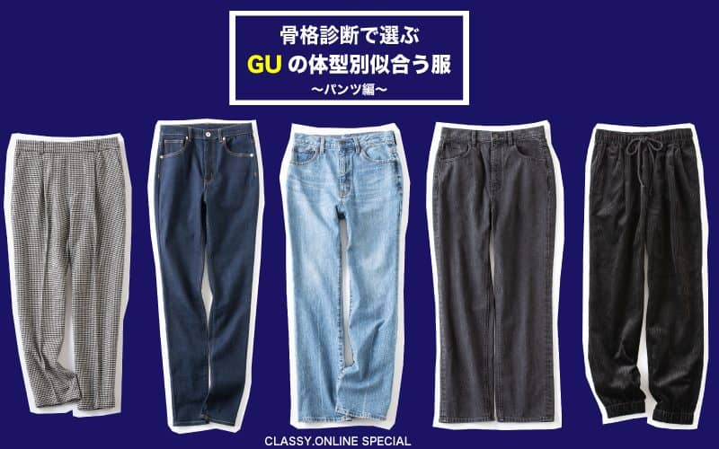 「GU」で発見!体型別似合うパンツ6選【骨格診断で似合う服が見つかる】