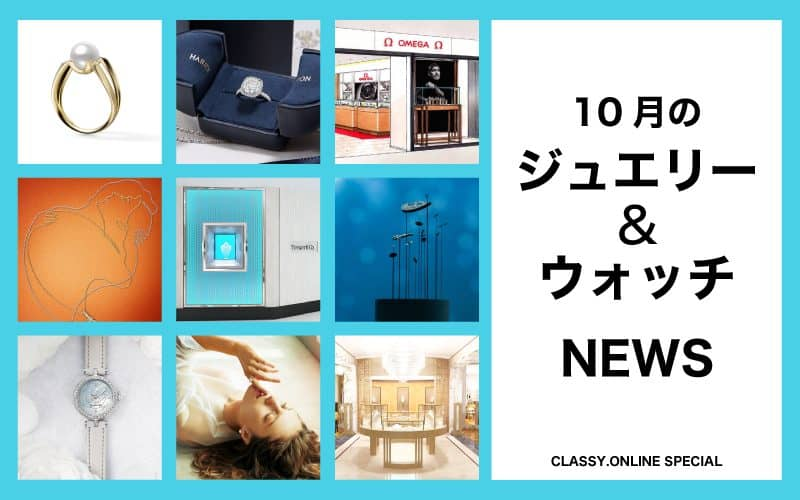 CLASSY.エディターおすすめ!「10月のジュエリー&ウォッチ」ニュース9選【アラサー向け】