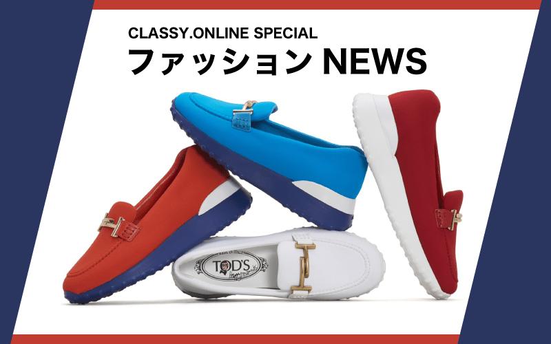 【CLASSY.が気になった】10月のファッション&トレンドニュース3選