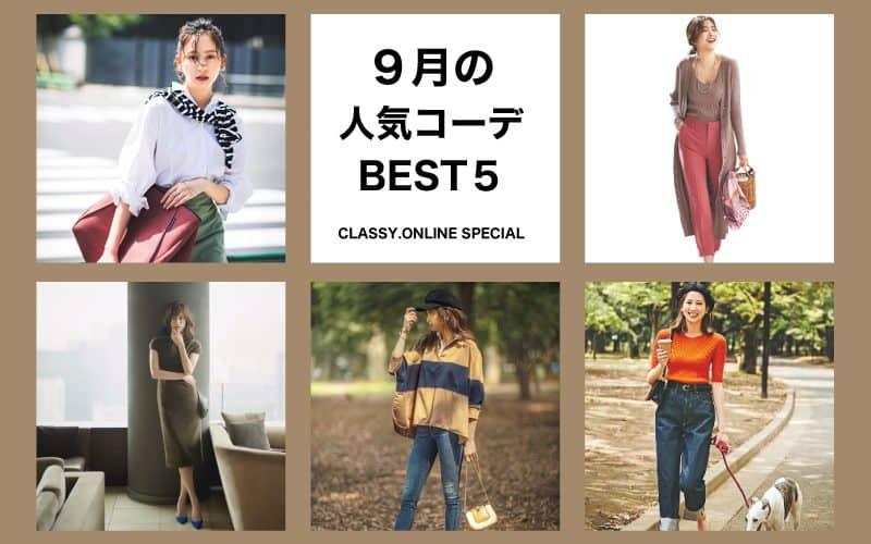 【今日の服装】9月の人気コーデランキングベスト5【明日着る服がない】